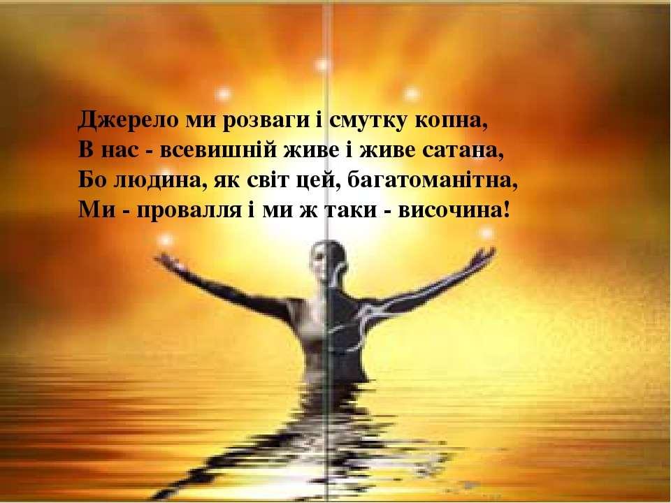 Джерело ми розваги і смутку копна, В нас - всевишній живе і живе сатана, Бо...