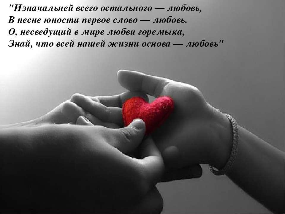 """""""Изначальней всего остального — любовь, В песне юности первое слово — любовь...."""