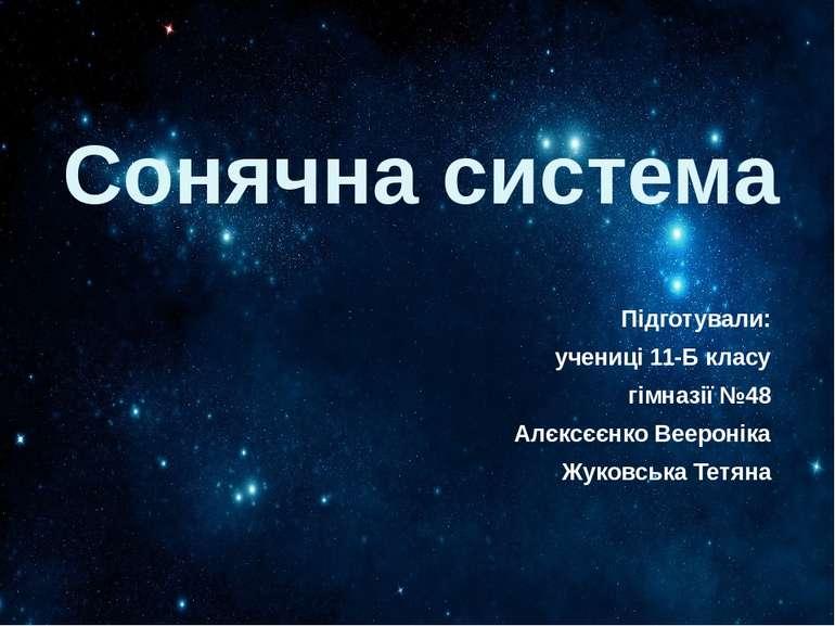 Сонячна система Підготували: учениці 11-Б класу гімназії №48 Алєксєєнко Вееро...