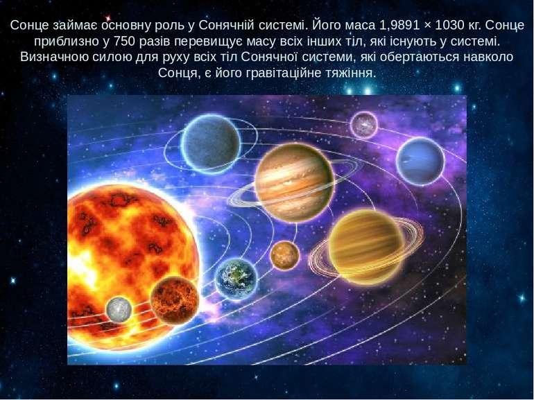Сонце займає основну роль у Сонячній системі. Його маса 1,9891 × 1030 кг. Сон...