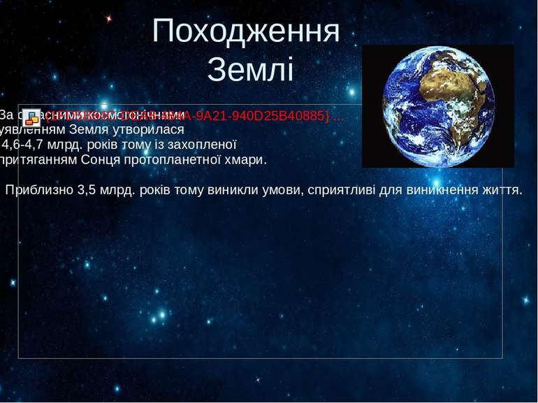 Походження Землі