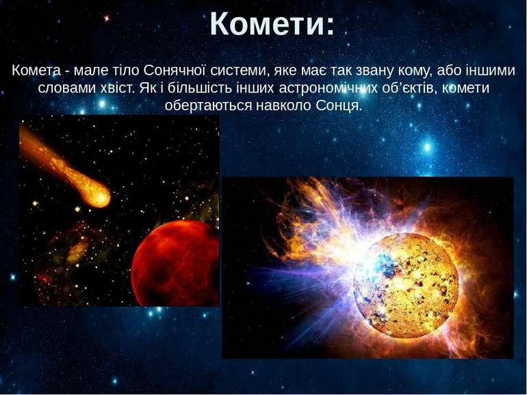 Комети: Комета - мале тіло Сонячної системи, яке має так звану кому, або інши...