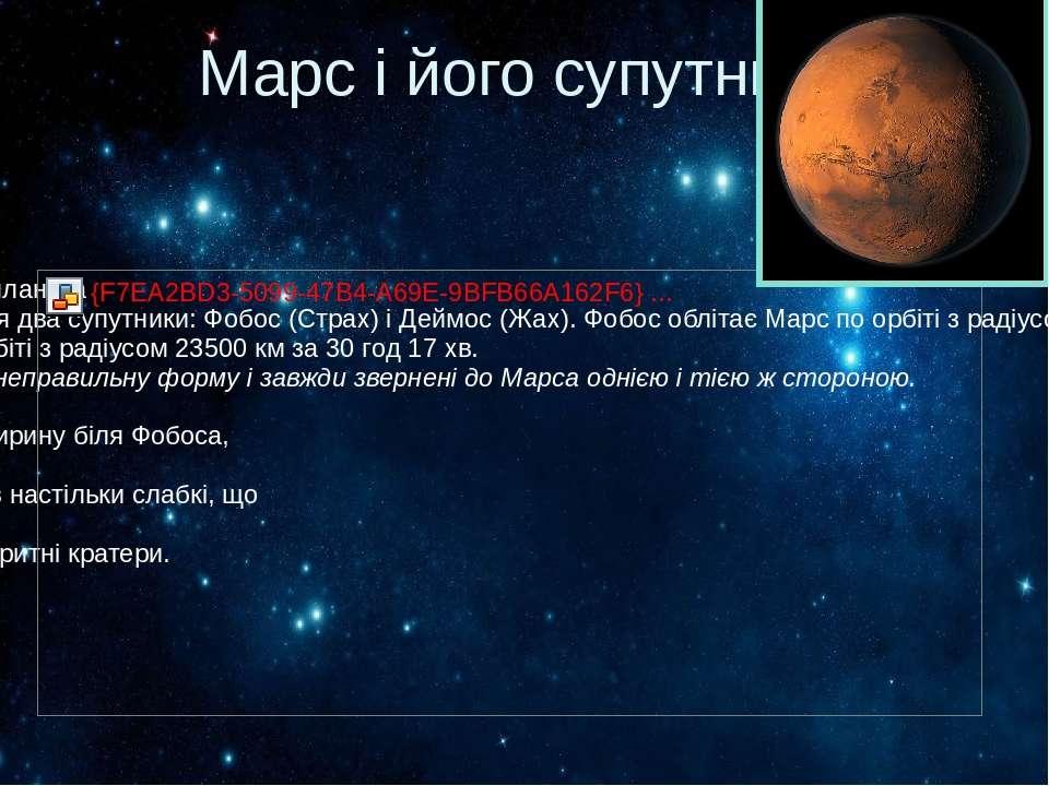 Марс і його супутники