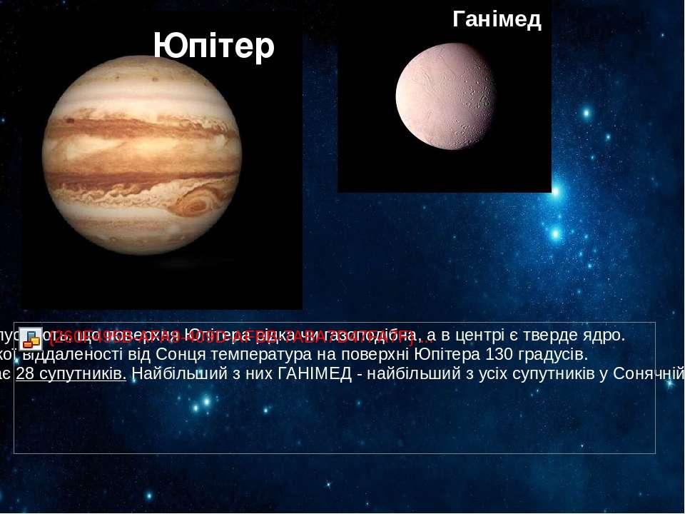 Ганімед Юпітер