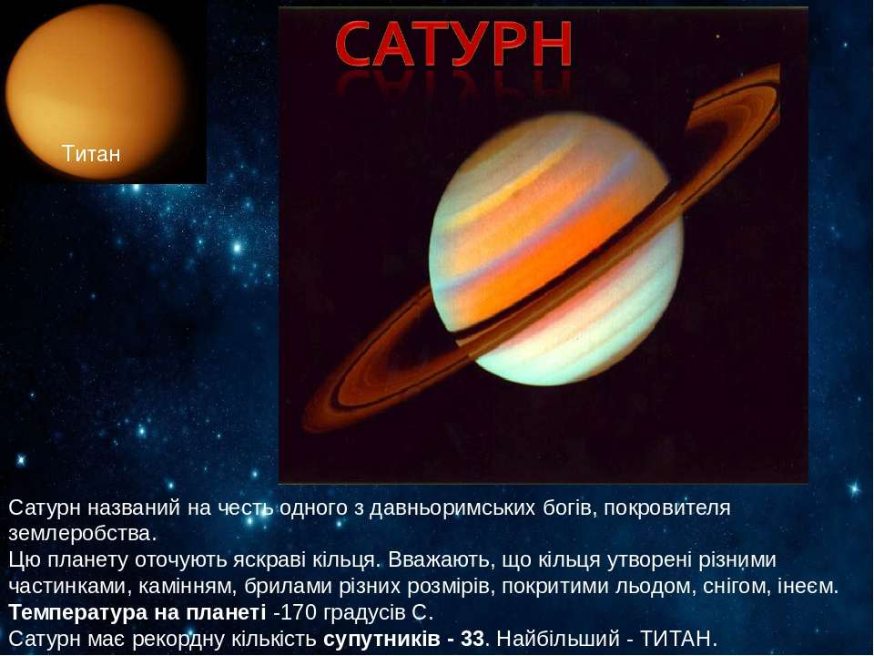 Титан Сатурн названий на честь одного з давньоримських богів, покровителя зем...