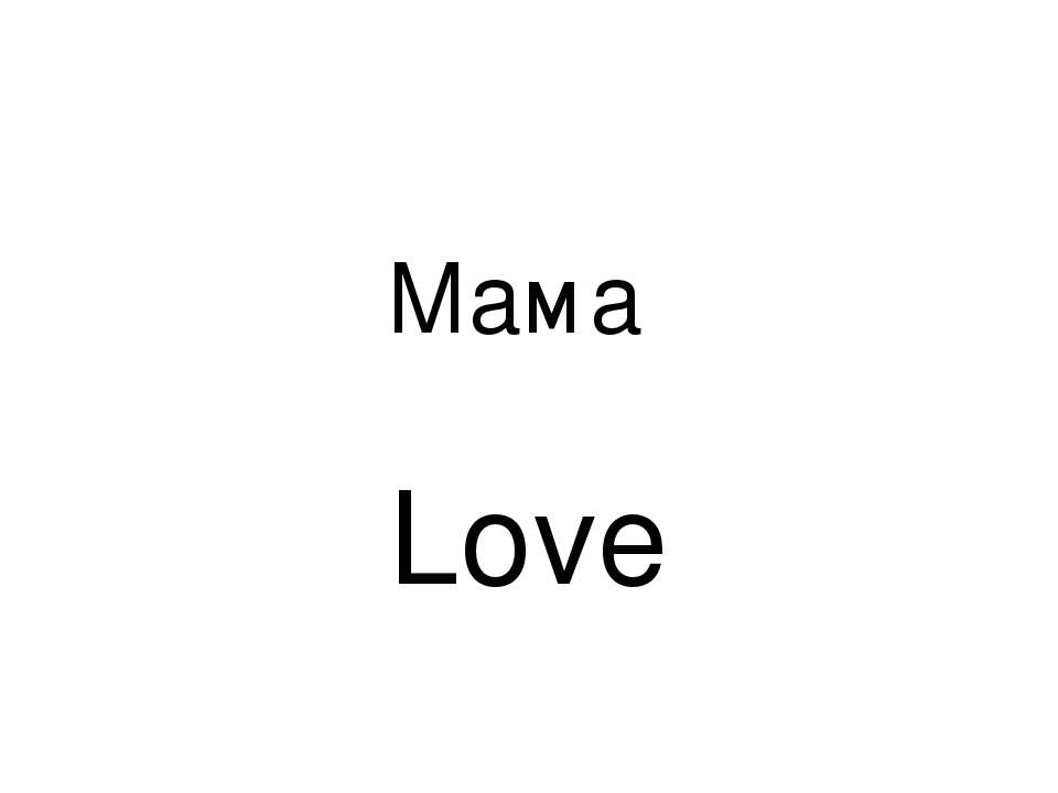 Мама Love