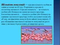 Щільність популяцій — середня кількість особин на одини ці площі чи об'єму. Р...