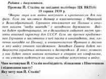 Чим мотивував Й. Сталін необхідність зближення з Німеччиною і підписання пакт...