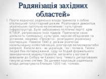 Радянізація західних областей» Проте водночас радянська влада принесла з собо...