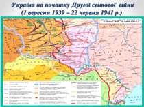 Україна на початку Другої світової війни (1 вересня 1939 – 22 червня 1941р.)