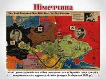 «Наступна європейська війна розпочнеться в Україні». Ілюстрація з американськ...