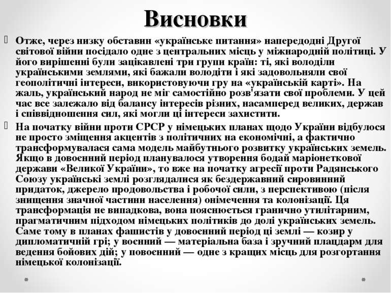 Отже, через низку обставин «українське питання» напередодні Другої світової в...