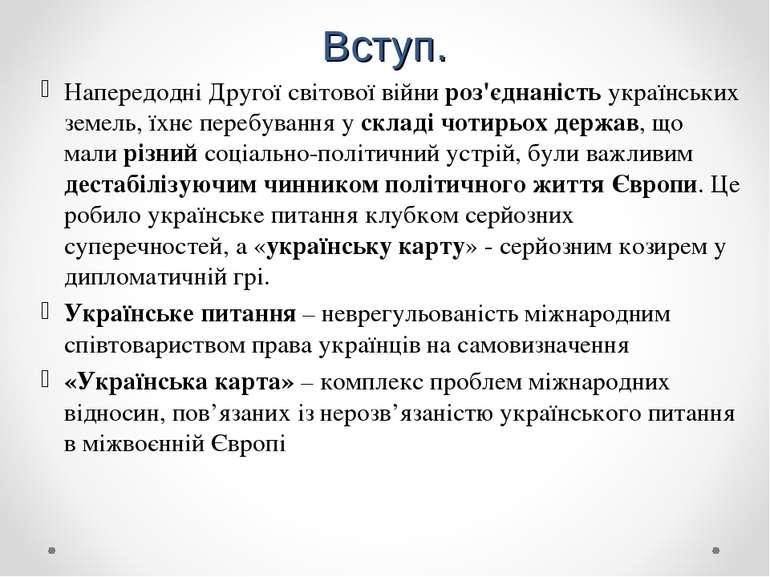 Вступ. Напередодні Другої світової війни роз'єднаність українських земель, їх...