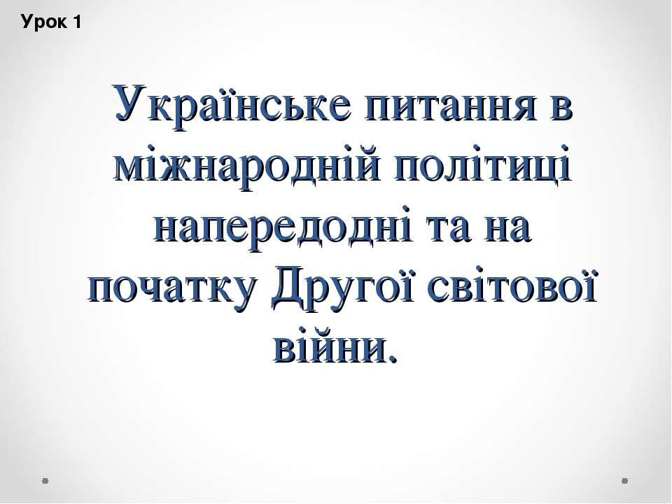 Українське питання в міжнародній політиці напередодні та на початку Другої св...