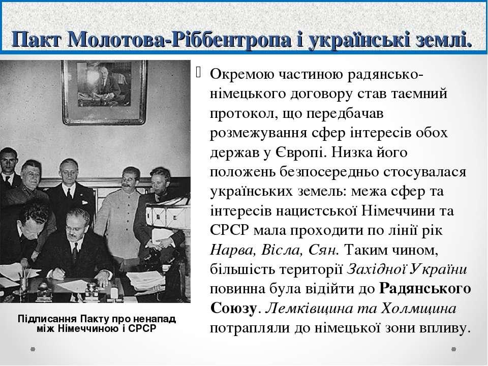 Пакт Молотова-Ріббентропа і українські землі. Підписання Пакту про ненапад мі...