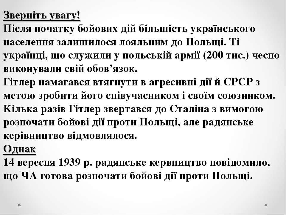 Зверніть увагу! Після початку бойових дій більшість українського населення за...