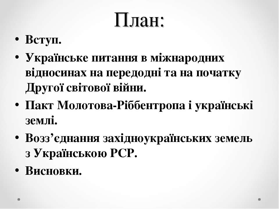План: Вступ. Українське питання в міжнародних відносинах на передодні та на п...