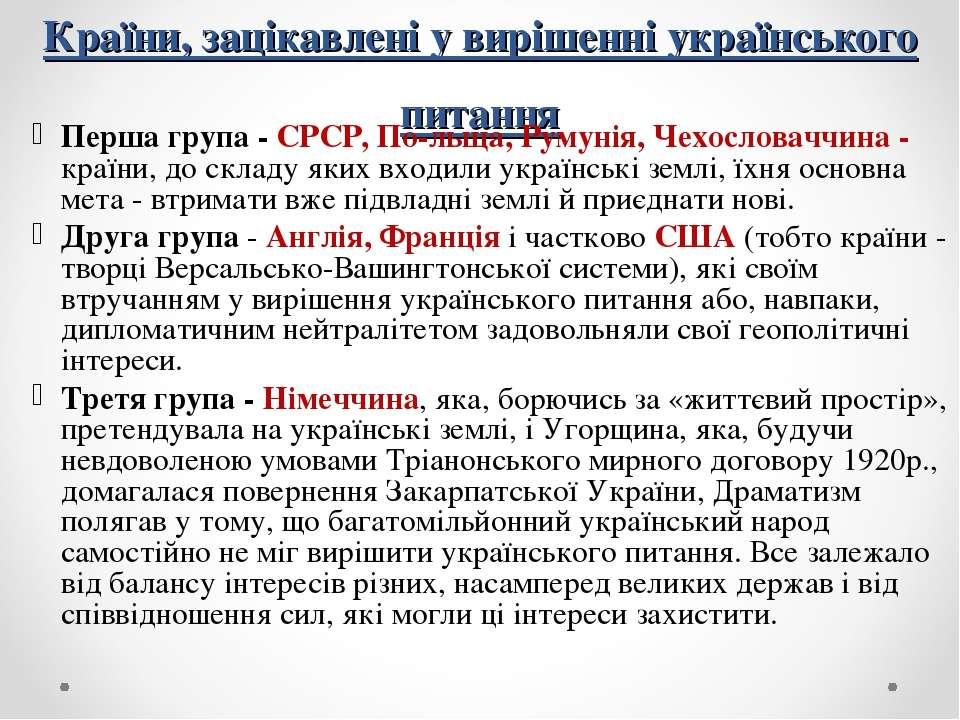 Країни, зацікавлені у вирішенні українського питання Перша група - СРСР, По л...