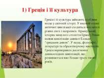 Греція і її культура займають особливе місце у світовій історії. У високій оц...
