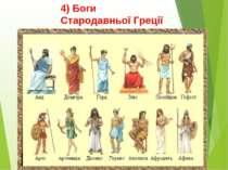 4) Боги Стародавньої Греції