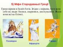 Греки вірили в безліч богів. Згідно з міфами, боги вели себе як люди: билися,...