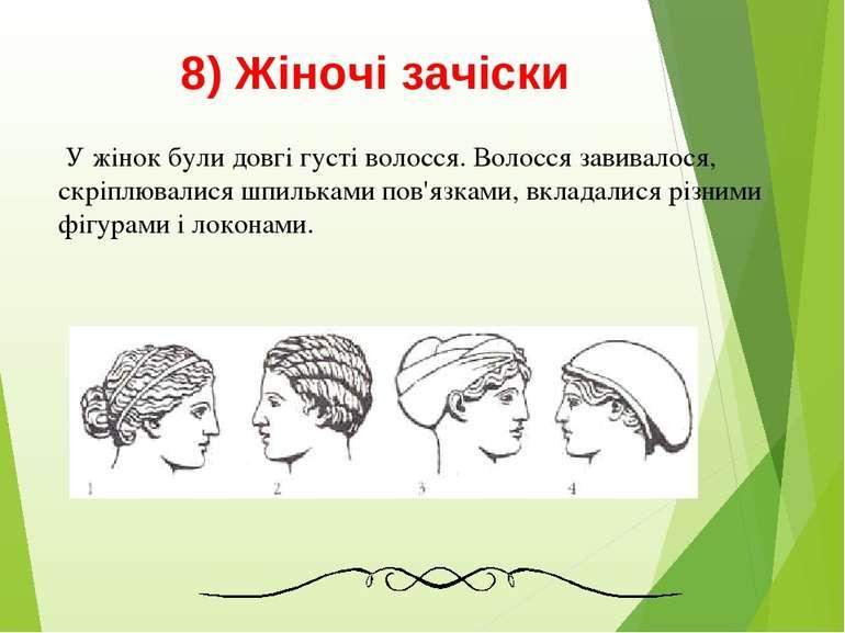 У жінок були довгі густі волосся. Волосся завивалося, скріплювалися шпильками...