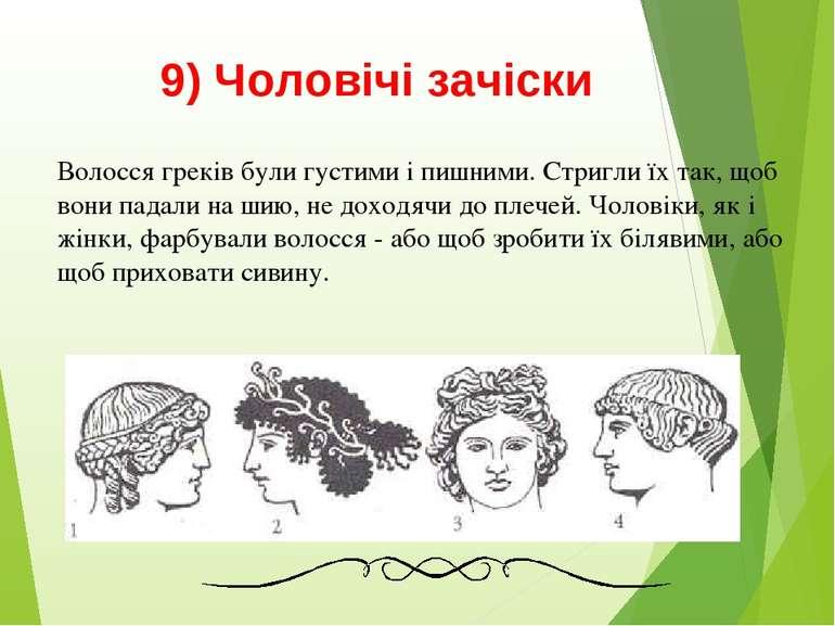 Волосся греків були густими і пишними. Стригли їх так, щоб вони падали на шию...