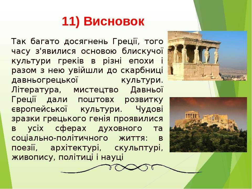 Так багато досягнень Греції, того часу з'явилися основою блискучої культури г...
