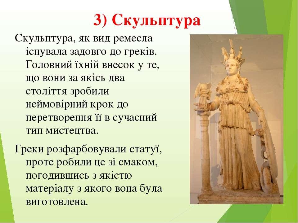 3) Скульптура Скульптура, як вид ремесла існувала задовго до греків. Головний...