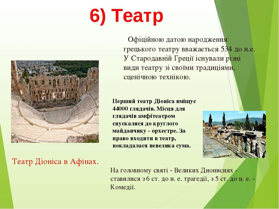 Офіційною датою народження грецького театру вважається 534 до н.е. У Стародав...