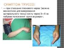 — при стисканні плечового нерва '(можна манжеткою для вимірювання артеріально...