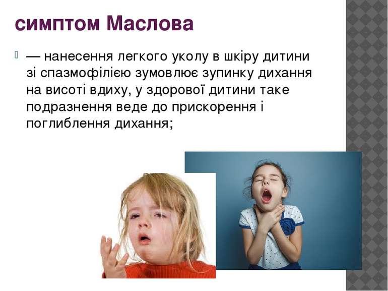 симптом Маслова — нанесення легкого уколу в шкіру дитини зі спазмофілією зумо...
