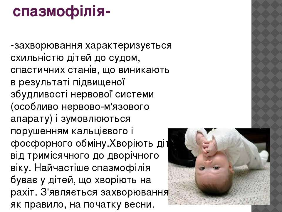 спазмофілія- -захворювання характеризується схильністю дітей до судом, спасти...