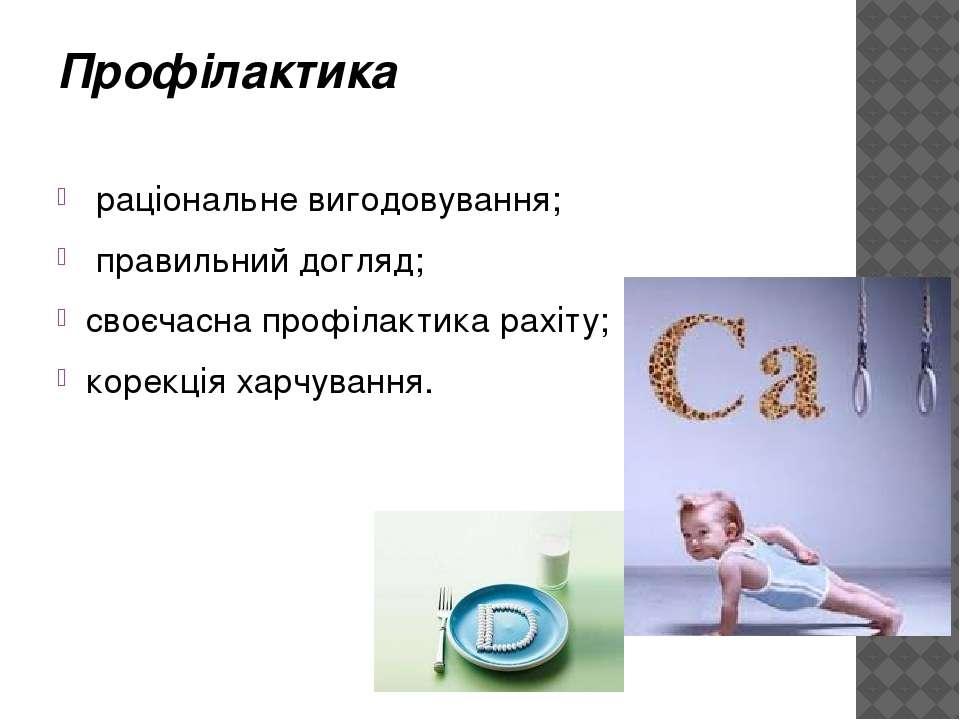 Профілактика раціональне вигодовування; правильний догляд; своєчасна профілак...
