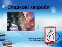 Спадкові хвороби Підготував учень 9Б Кравчук Владислав