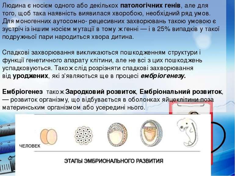 Заголовок слайда Текст слайда Людина є носієм одного або декількохпатологічн...