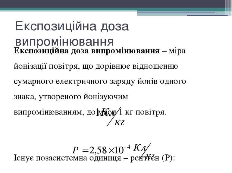 Експозиційна доза випромінювання Експозиційна доза випромінювання – міра йоні...
