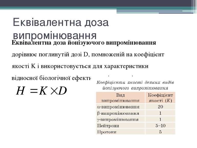 Еквівалентна доза випромінювання Еквівалентна доза йонізуючого випромінювання...