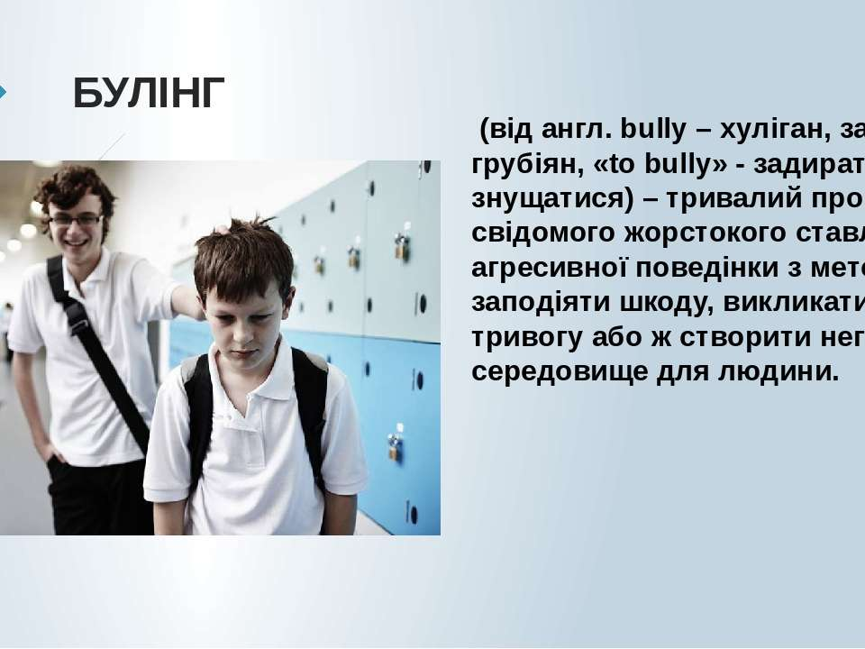 БУЛІНГ (від англ. bully – хуліган, задирака, грубіян, «to bully» - задиратися...
