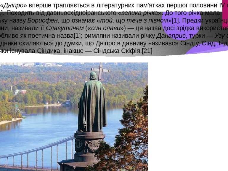 Назва річки «Дніпро» вперше трапляється в літературних пам'ятках першої полов...