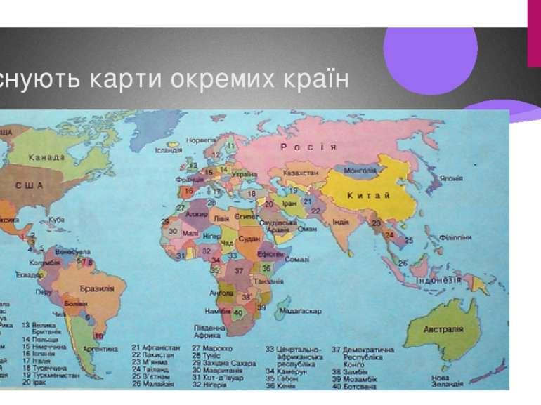 Існують карти окремих країн