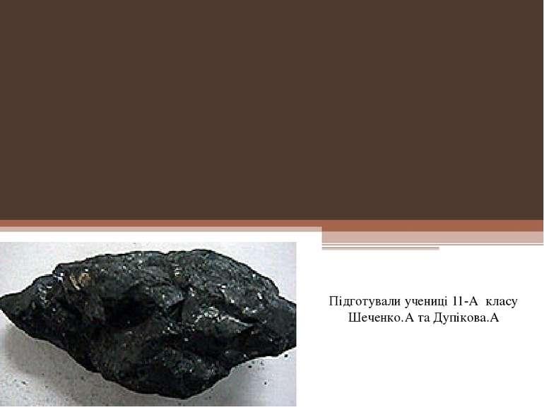 Кам'яне вугілля і продукти його переробки Підготували учениці 11-А класу Шече...