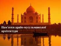 Пам'ятки арабо-мусульманської архітектури