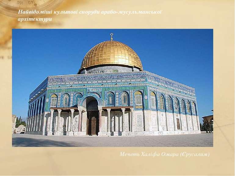 Найвідоміші культові споруди арабо-мусульманської архітектури Мечеть Халіфа О...