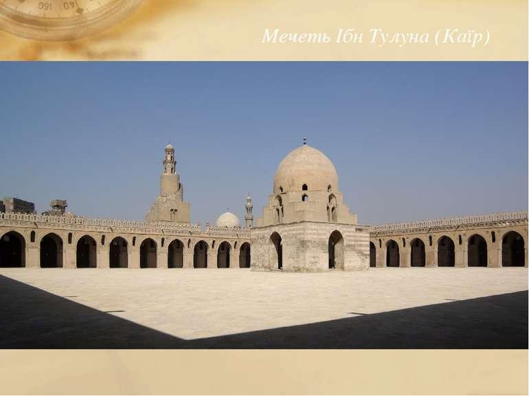 Мечеть Ібн Тулуна (Каїр)
