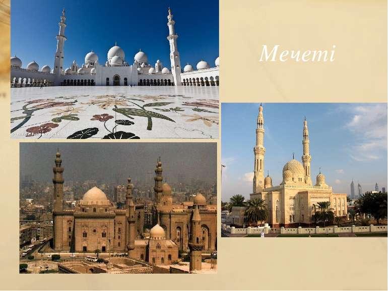 Мечеті