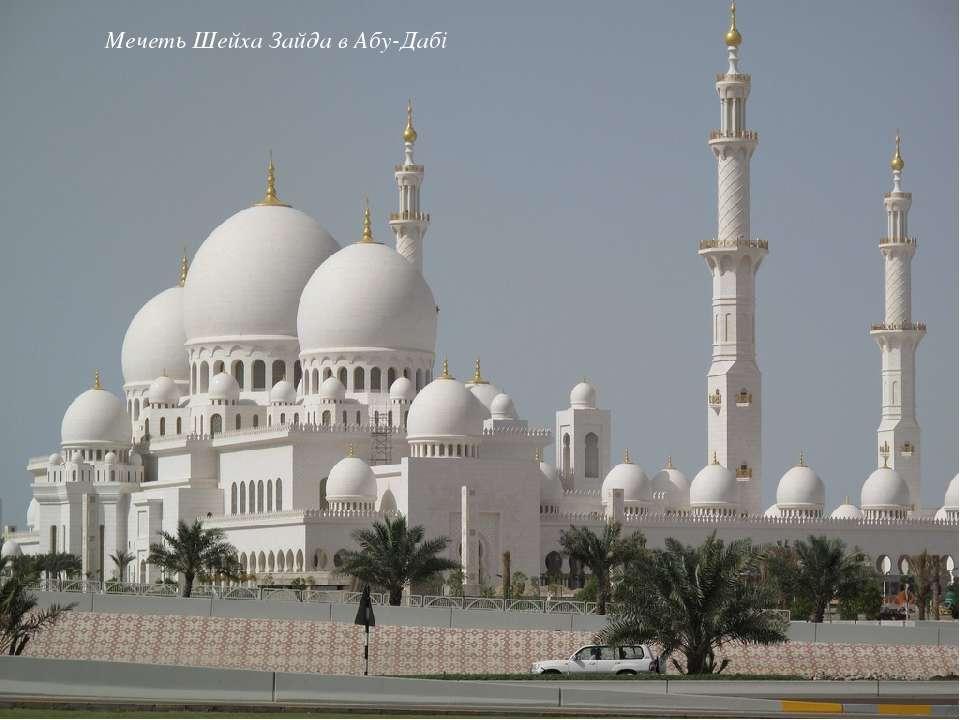 Мечеть Шейха Зайда в Абу-Дабі