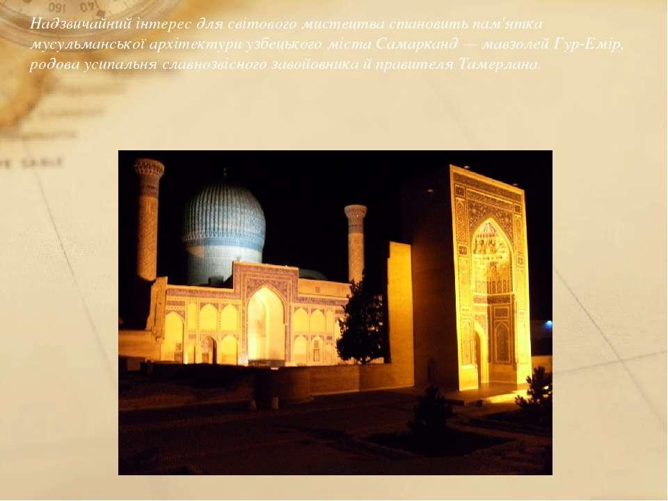 Надзвичайний інтерес для світового мистецтва становить пам'ятка мусульмансько...