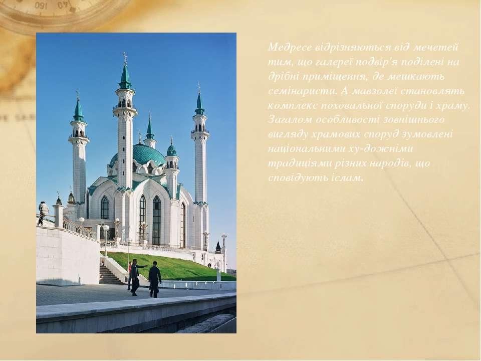 Медресе відрізняються від мечетей тим, що галереї подвір'я поділені на дрібні...