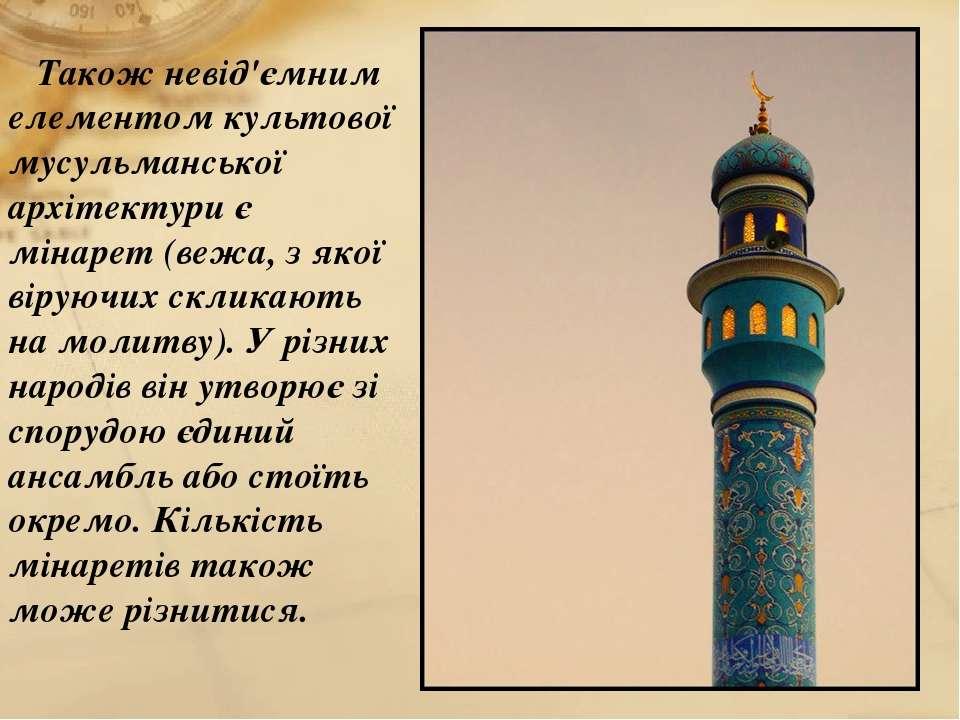 Також невід'ємним елементом культової мусульманської архітектури є мінарет (в...